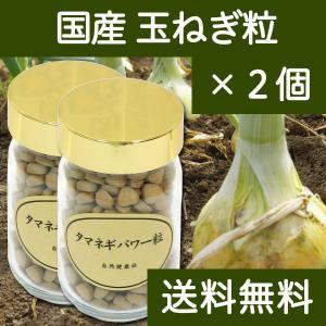 送料無料 国産玉ねぎ粒95g×2個 たまねぎ タマネギ 玉葱外皮使用 ケルセチン ポリフェノール含有 サプリメント タブレット|hl-labo