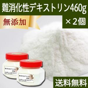 送料無料 難消化性デキストリン460g×2個 水溶性食物繊維 含有量約85% 無添加 ダイエタリーファイバー|hl-labo