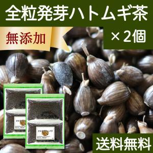 全粒発芽ハトムギ茶800g×2個 ギャバが豊富な粒はと麦茶 はとむぎ茶 鳩麦茶 送料無料