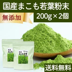 送料無料 国産まこも若葉粉末200g×2個 真菰パウダー マクロビオティック 農薬不使用 マコモ 青汁 マコモダケ まこもたけ hl-labo