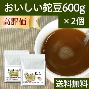 送料無料 おいしい鉈豆600g×2個 なた豆パウダーに黒糖配合 おいしく飲める鉈豆粉末|hl-labo