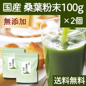送料無料 国産・桑葉青汁粉末100g×2個 無添加 100% 青汁スムージーに 野菜不足、食物繊維不足に|hl-labo