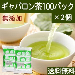 送料無料 国産ギャバロン茶2g×100パック×2個 ギャバ茶 ガンマアミノ酪酸含有 糸付きティーバッグ ティーパック 自然健康社|hl-labo