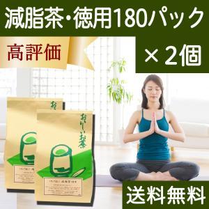 送料無料 減脂茶・徳用2g×192パック×2個 ギムネマ、甘草、決明子、サンザシ配合のダイエット茶|hl-labo