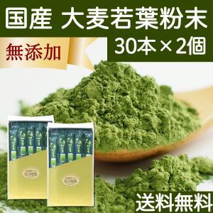 送料無料 国産大麦若葉粉末2g×30本×2個 無添加 100% 便利なスティック包装 青汁スムージー、野菜ジュース、食物繊維不足に 無農薬|hl-labo