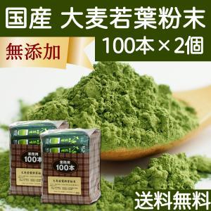 送料無料 国産・大麦若葉粉末100本×2個 無添加 100% 便利なスティック包装 青汁スムージー、野菜ジュース、食物繊維不足に 無農薬 お徳用|hl-labo