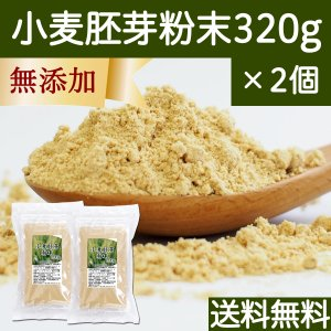 送料無料 小麦胚芽粉末320(80g×4袋)×2個 ビタミンB群 ビタミンB1 豊富 サプリメント パウダー|hl-labo
