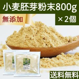 送料無料 小麦胚芽粉末800 (80g×10袋)×2個 ビタミンB群 ビタミンB1 豊富 サプリメント パウダー 徳用|hl-labo