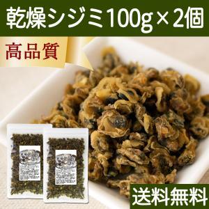 乾燥シジミ100g×2個 味噌汁 おにぎりの具 おつまみ 送料無料|hl-labo