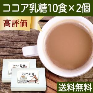 送料無料 ココア乳糖10食×2個 ラクトース お湯で飲めるどくだし乳糖|hl-labo