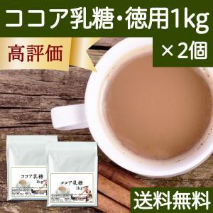 送料無料 ココア乳糖・徳用1kg×2個 ラクトース お湯で飲めるどくだし乳糖|hl-labo
