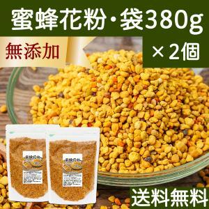 送料無料 蜜蜂花粉・袋380g×2個 ビーポーレン ミツバチ パーフェクトフード フーズ スーパーフード 無添加 スペイン産 BEE POLLEN 非加熱 hl-labo
