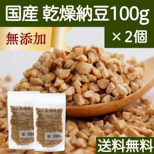 送料無料 国産・乾燥納豆100g×2個 国産大豆使用 フリーズドライ製法 ふりかけ 無添加 ナットウキナーゼ 納豆菌 ポリアミン ポリポリ 安全 なっとう|hl-labo