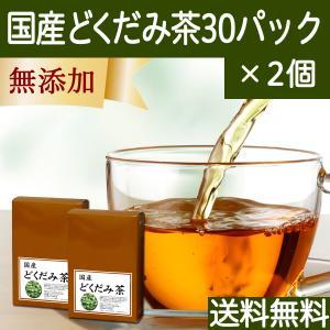 送料無料 国産どくだみ茶5g×30パック×2個 手軽なカップ出しティーバッグ 徳島県産 農薬不使用 ドクダミ茶 ティーパック 無農薬 自然健康社 hl-labo