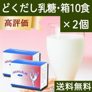 送料無料 どくだし乳糖・箱10食×2個 ラクトース 分包タイプ 自然健康社|hl-labo