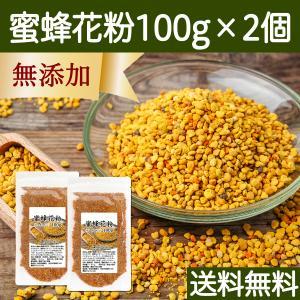 送料無料 蜜蜂花粉100g×2個 無添加 スペイン産 BEE POLLEN ビーポーレン ミツバチ パーフェクトフード スーパーフード 非加熱 hl-labo