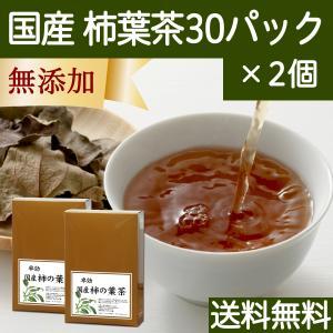 送料無料 国産柿の葉茶5g×30パック×2個 徳島県産 農薬不使用 煮出し用ティーバッグ 柿葉茶 ティーパック 自然健康社|hl-labo