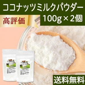 送料無料 ココナッツミルクパウダー100g×2個 粉末 ココナッツオイル含有 カレーの調味料やスムージーにも|hl-labo