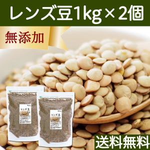レンズ豆1kg×2袋 ブラウン 茶色 スーパーフード 亜鉛 鉄分 葉酸 送料無料|hl-labo