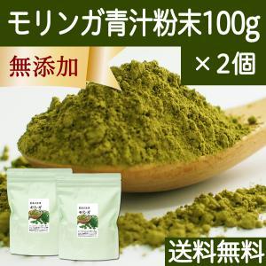 送料無料 モリンガ青汁粉末 100g×2個 農薬不使用 無添加 100% フィリピン産 スーパーフード ミラクルツリー|hl-labo