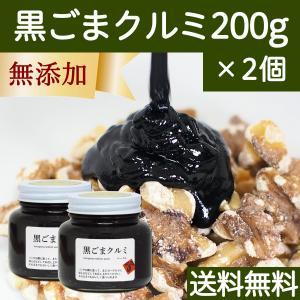 送料無料 黒ごまクルミ200g×2個 黒胡麻 ペースト 胡桃 ごまくるみ 蜂蜜 はちみつ ハチミツ セサミン ゴマリグナン アントシアニン リノール酸|hl-labo