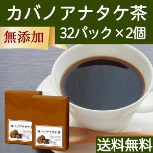 送料無料 カバノアナタケ茶32パック×2個 チャーガ茶 チャガティー かばのあなたけ あな菌 無添加 きのこ ティーバッグ ティーパック 自然健康社|hl-labo
