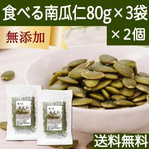 送料無料 食べる南瓜仁 240g×2個(80g×6袋) パンプキンシード かぼちゃの種 ローフード 亜鉛 サラダのトッピングにも|hl-labo
