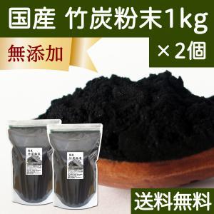 送料無料 国産・竹炭粉末1kg×2個 無添加 パウダー 食用 孟宗竹炭 山梨県産 ミネラル hl-labo