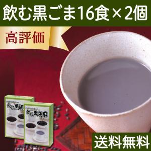 送料無料 飲む黒ごま20g×16食×2個 黒豆・黒糖配合 腹持ちの良い置き換えダイエット食品 セサミン ゴマリグナン|hl-labo