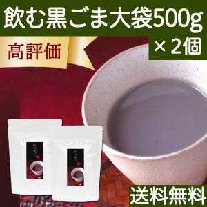 送料無料 飲む黒ごま大袋500g×2個 黒豆・黒糖配合 腹持ちの良い置き換えダイエット食品 セサミン ゴマリグナン|hl-labo