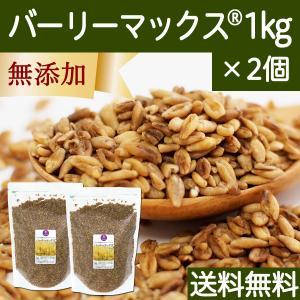 スーパー大麦 バーリーマックス1kg×2個  食物繊維 送料無料|hl-labo