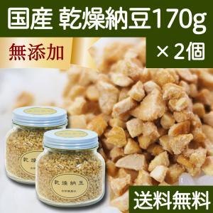 送料無料 国産乾燥納豆170g×2個 国産大豆使用 フリーズドライ ふりかけ 無添加 ナットウキナーゼ 納豆菌 ポリアミン ポリポリ 安全 なっとう|hl-labo