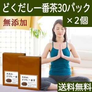 自然健康社 どくだし一番茶30パック×2個 決明子 断食 ぬるま湯で抽出 送料無料|hl-labo