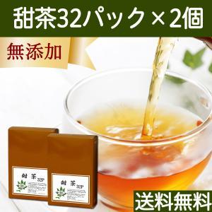 送料無料 甜茶3.3g×32パック×2個 甜葉懸鈎子 濃厚な煮出し用ティーバッグ 季節の変わり目に バラ科 ティーパック 自然健康社|hl-labo