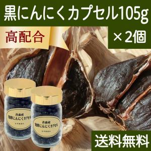 送料無料 発酵黒にんにくカプセル・ビン105g×2個 青森産福地ホワイト六片種使用 えごま油含有 サプリメント|hl-labo