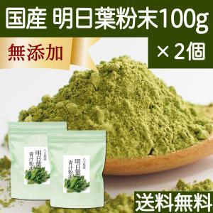 明日葉粉末 100g×2個 明日葉 パウダー 青汁 粉末 国産 送料無料|hl-labo