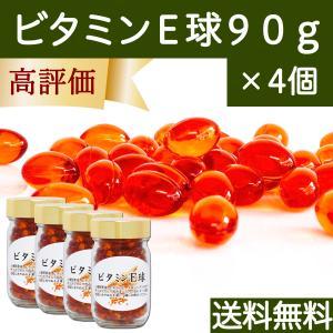 送料無料 ビタミンE球90g×4個 小麦胚芽油 大豆レシチン配合のソフトカプセル サプリメント hl-labo