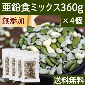 亜鉛食ミックス360g×4個 (120g×12袋) 松の実 かぼちゃの種 ひまわりの種 ミックスナッツ 送料無料|hl-labo