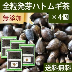 全粒発芽ハトムギ茶800g×4個 ギャバが豊富な粒はと麦茶 はとむぎ茶 鳩麦茶 送料無料