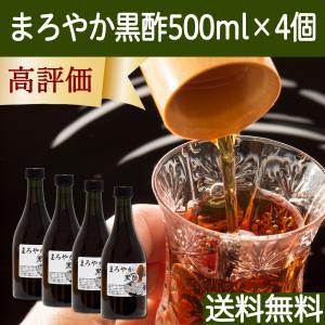 まろやか黒酢500ml×4個 国産玄米酢 アミノ酸 クエン酸 有機酸 送料無料|hl-labo