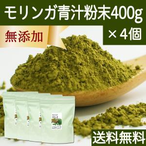 送料無料 モリンガ青汁粉末 400g×4個 農薬不使用 無添加 100% フィリピン産 スーパーフード ミラクルツリー hl-labo