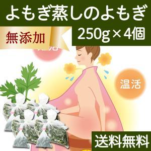 よもぎ蒸しのよもぎ250g×4個 よもぎ蒸し用 自宅用 薬草 材料 国産 徳島県産 乾燥ヨモギ 煮出し袋・クリップ付き 蓬蒸しに使える 送料無料|hl-labo