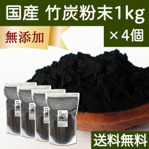 送料無料 国産・竹炭粉末1kg×4個 無添加 パウダー 食用 孟宗竹炭 山梨県産 ミネラル hl-labo