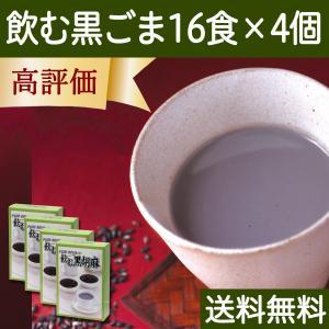 送料無料 飲む黒ごま20g×16食×4個 黒豆・黒糖配合 腹持ちの良い置き換えダイエット食品 セサミン ゴマリグナン|hl-labo