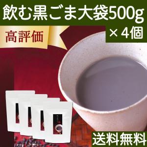 送料無料 飲む黒ごま大袋500g×4個 黒豆・黒糖配合 腹持ちの良い置き換えダイエット食品 セサミン ゴマリグナン|hl-labo