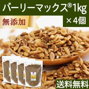 スーパー大麦 バーリーマックス1kg×4個  食物繊維 送料無料|hl-labo