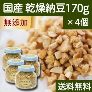 送料無料 国産・乾燥納豆170g×4個 国産大豆使用 フリーズドライ ふりかけ 無添加 ナットウキナーゼ 納豆菌 ポリアミン ポリポリ 安全 なっとう|hl-labo