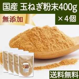 送料無料 淡路島産・玉ねぎ粉末400g×4個 無添加 オニオンパウダー 玉葱 硫化アリル 国産 サプリメント|hl-labo