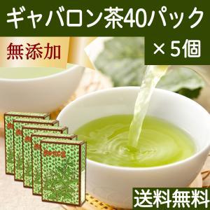 国産ギャバロン茶2g×40パック×5個 ギャバ茶 ガンマアミノ酪酸 手軽な糸付きティーバッグ ティー...