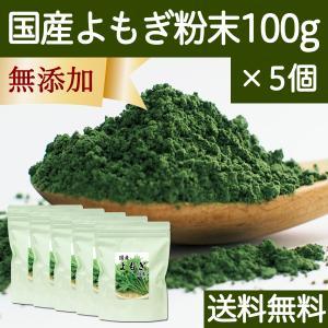 送料無料 国産よもぎ青汁粉末 100g×5個 無添加 100% 蓬 ヨモギ 茶 フレッシュ パウダー スムージー・野菜ジュースに 農薬不使用 無農薬 微粉末|hl-labo